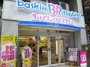 B-R サーティワンアイスクリーム 目黒店