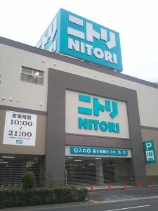 ニトリ 環八用賀