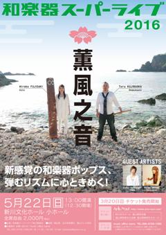 薫風さん、富山に登場です!