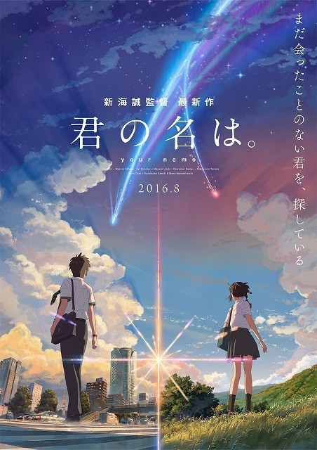 """ON AIR#3439 """"your name. (2016)"""""""