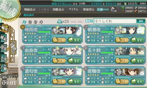 第二次マレー沖海戦 E-1 編成 (2016年8月13日)