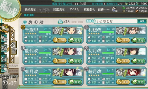 第二次マレー沖海戦 E-2 編成 (2016年8月14日)