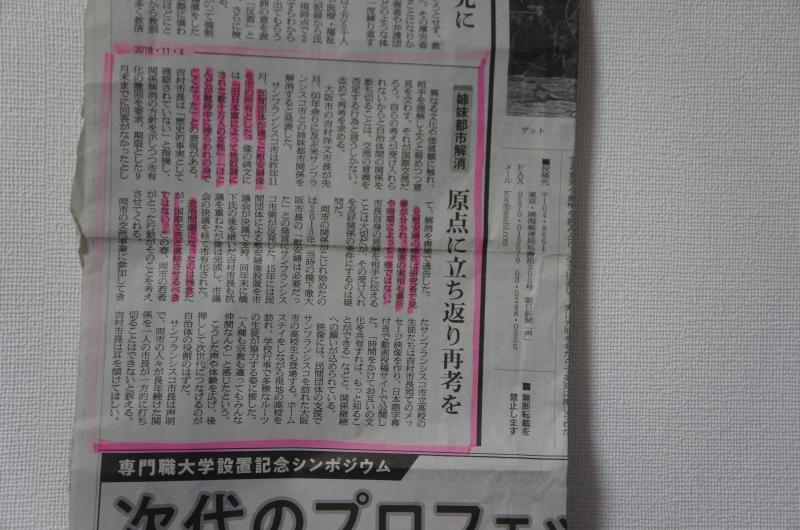 吉村知事社説