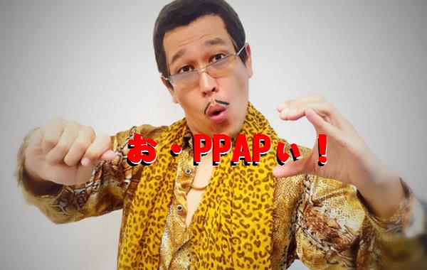 PPAP2.png