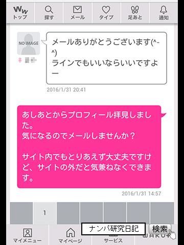 【出会い系体験談】 気分屋のドタキャン(ワクワクメール)_01