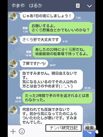 【出会い系体験談】 気分屋のドタキャン(ワクワクメール)_02