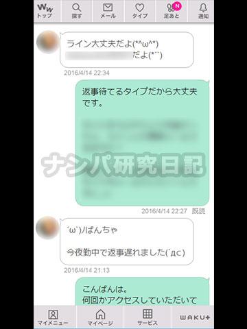 【ワクワクメール】 ギャルと深夜のドライブ_02