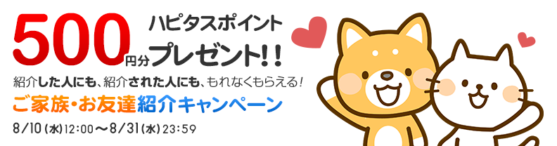 ハピタス ご家族・お友達紹介キャンペーン