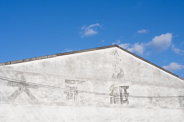 製紙会社の倉庫