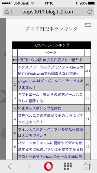 2016-09-28-4-iPhoneSE_Opera-320.png