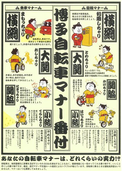 kouhou_hakata2009_2.jpg