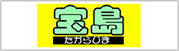 takarajima_9905930a237898c71594eadc7b85d93a.png