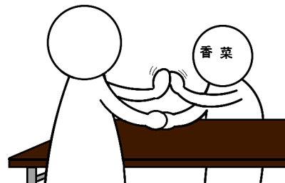 ハイブリット握手。