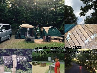 キャンプ2016夏