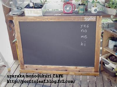 磁石の付く黒板