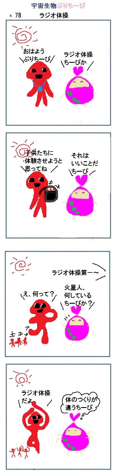160822_k78.jpg