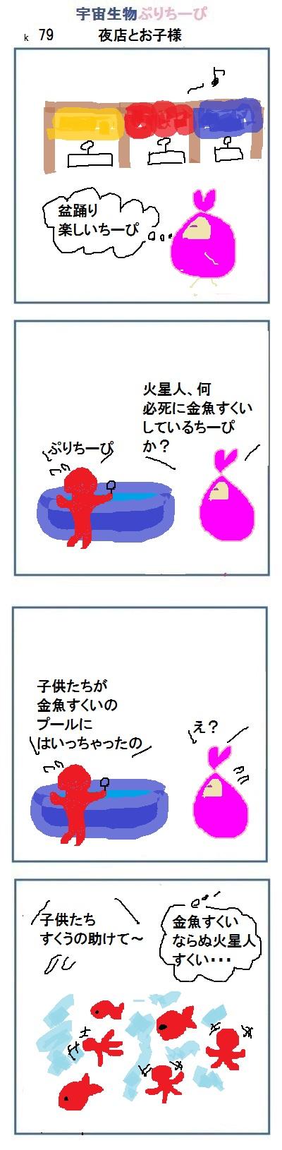 160823_k79.jpg