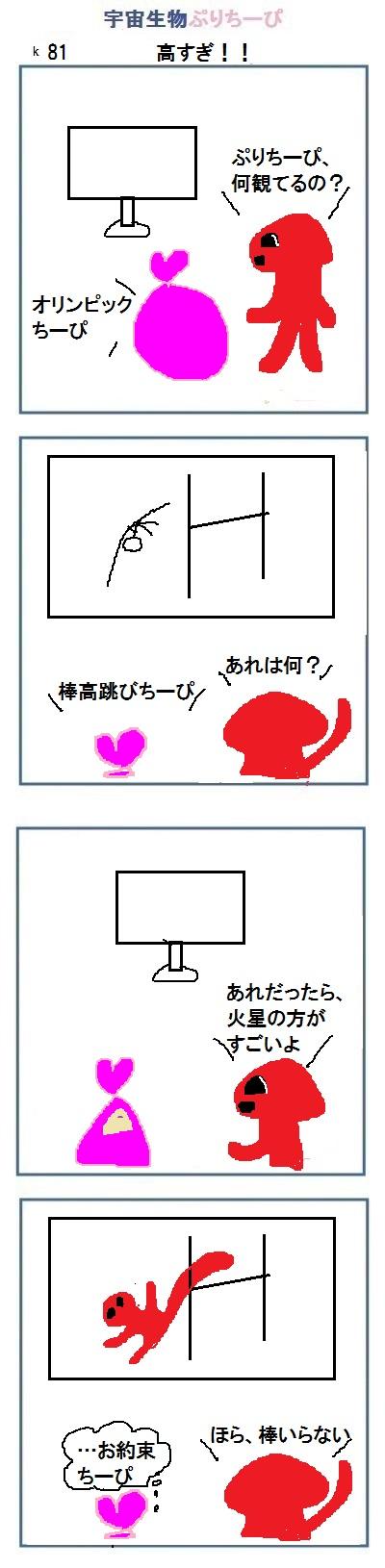 160825_k81.jpg