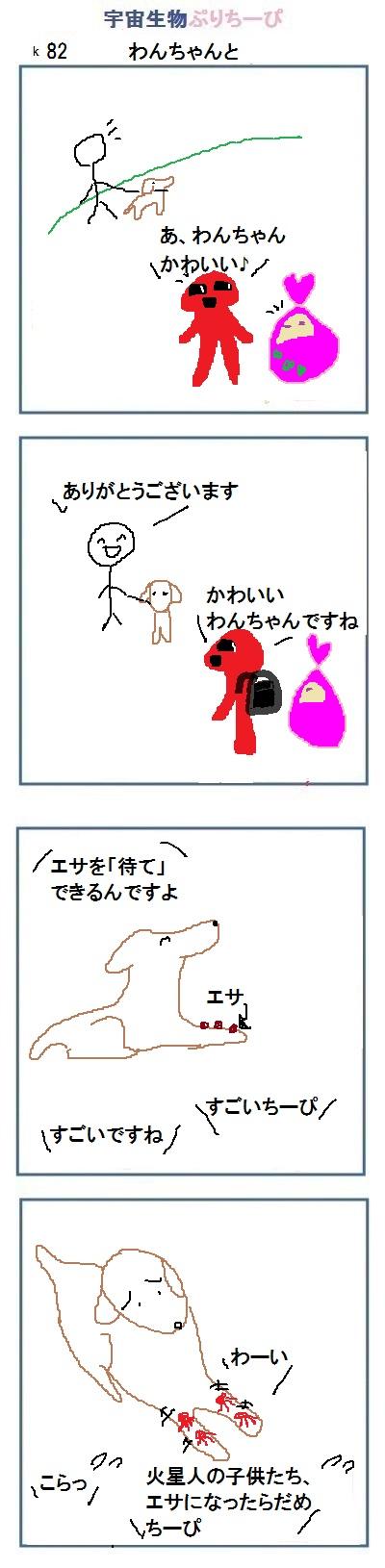 160826_k82.jpg