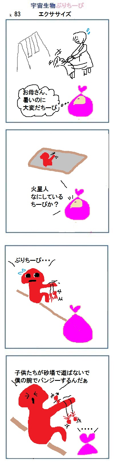 160827_k83.jpg