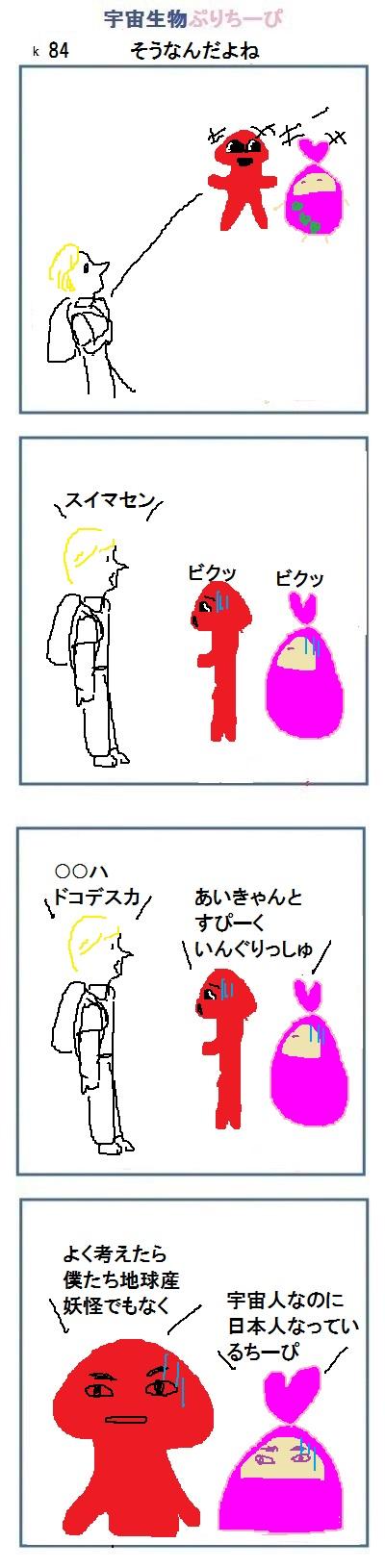 160828_k84.jpg