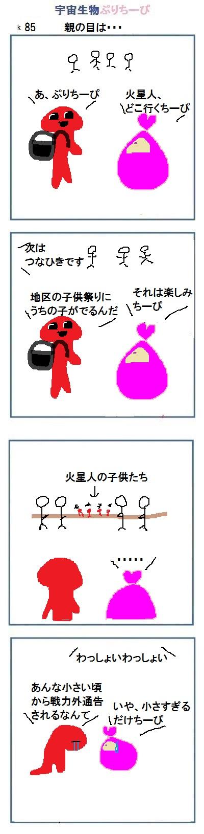 160829_k85.jpg