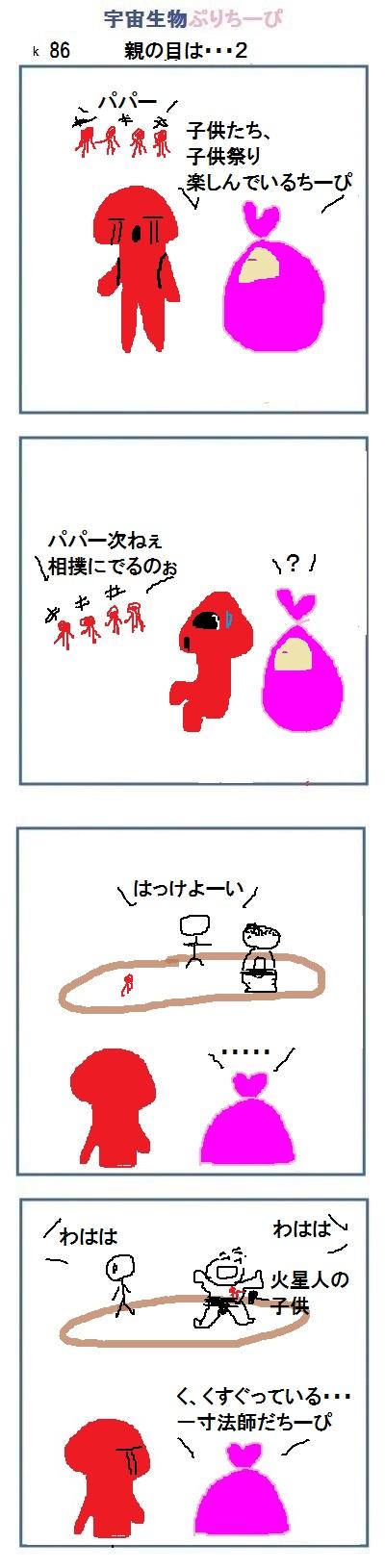 160830_k86.jpg