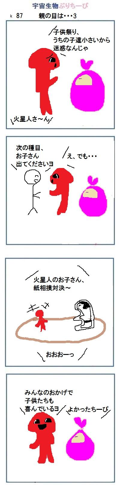 160831_k87.jpg