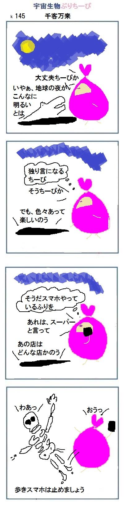 161028_k145.jpg