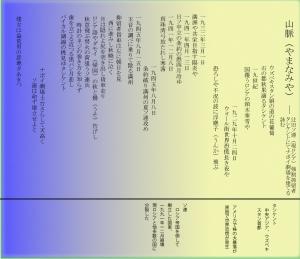 1ナボイ劇場タシケント俳句