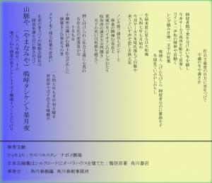 2_ナボイ劇場タシケント俳句