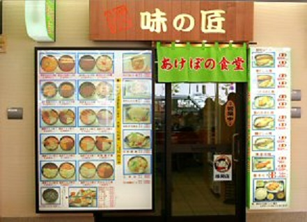 あけぼの食堂jpg