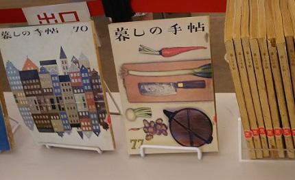 暮らしの手帳展示5
