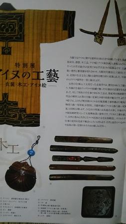 アイヌの工藝パンフレット1