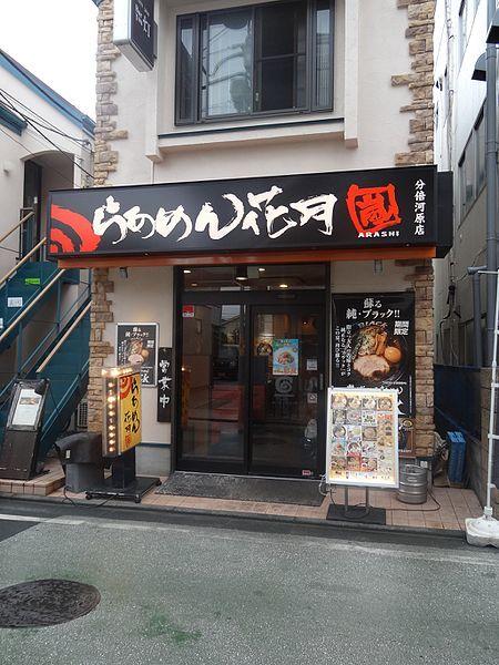 450px-Ramen_Kagetsu_Arashi_Bubaigawara_branch.jpg