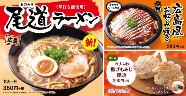 はま寿司の尾道ラーメンと揚げもみじ饅頭旨すぎワロタwwwwwwwwwwwwwwwwwww