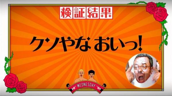 【悲報】HEY!タクちゃんのラーメン屋、「鬼そば 藤谷」  ラーメン日本一決定戦で不正をし失格