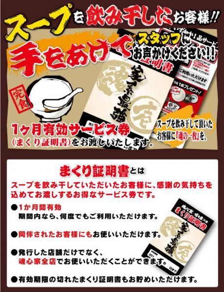 【悲報】家系ラーメン屋「スープ全て飲み干したらサービス券!!!」