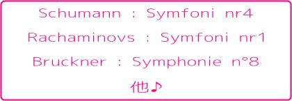2番より1番ダロ?の1番推しなワタクシ歓喜!(>∀<)ノ&ヴェンツァーゴさんのシューマン4番面白い!!他、今ネットで聴けるよ~♪情報です。