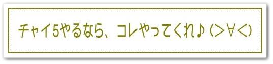 チャイ5やるなら、コレやってくれ♪公式upな全曲動画登場ッ!!(>∀<)ノ(コレ選曲して欲しい曲)