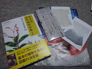 世田谷美術館での買い物