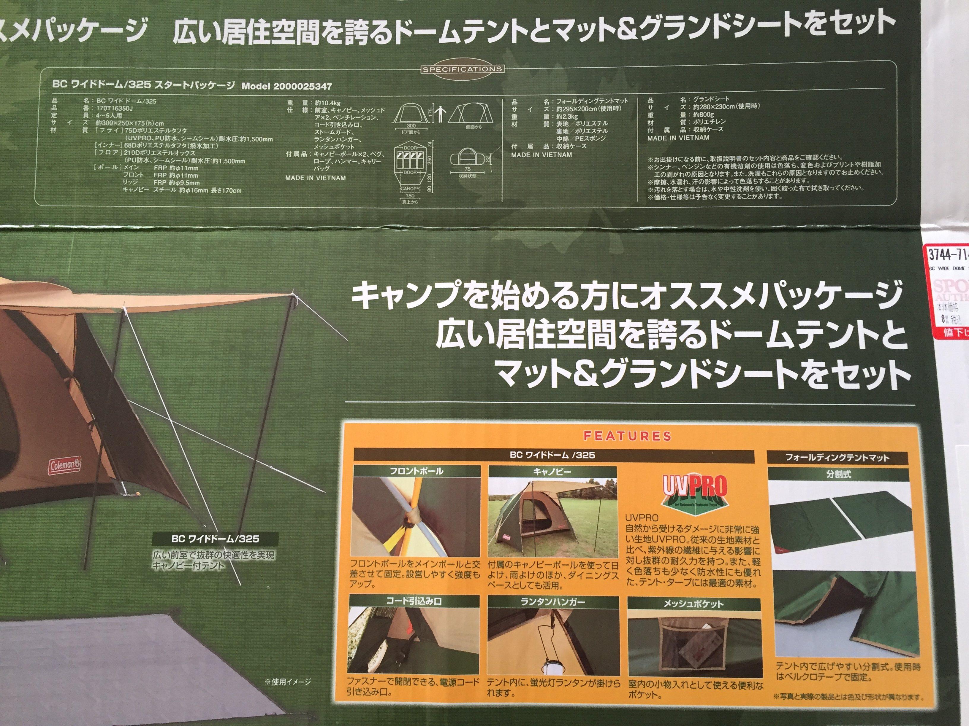 BCワイドドーム325外箱詳細