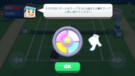 Tennis Bits チュートリアル5