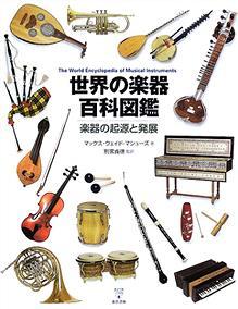 """【画像】""""音楽に興味がない奴""""が書いた楽器とかの絵って面白いよなwww"""