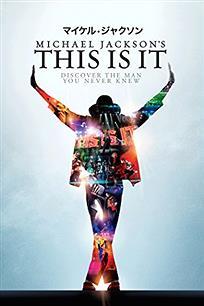 """『マイケル・ジャクソン』が""""伝記映画化""""される時の作品名www"""