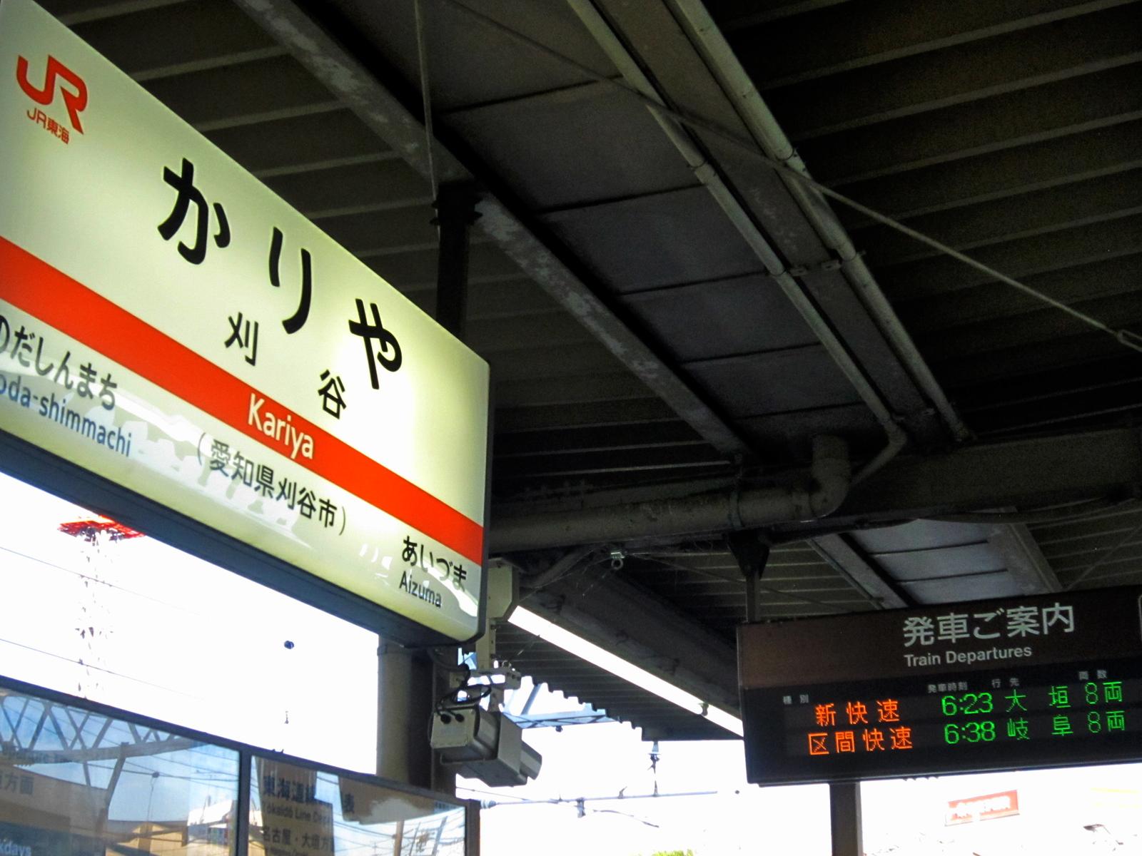 【個人的検証録】JR東海&16私鉄 乗り鉄☆たびきっぷ