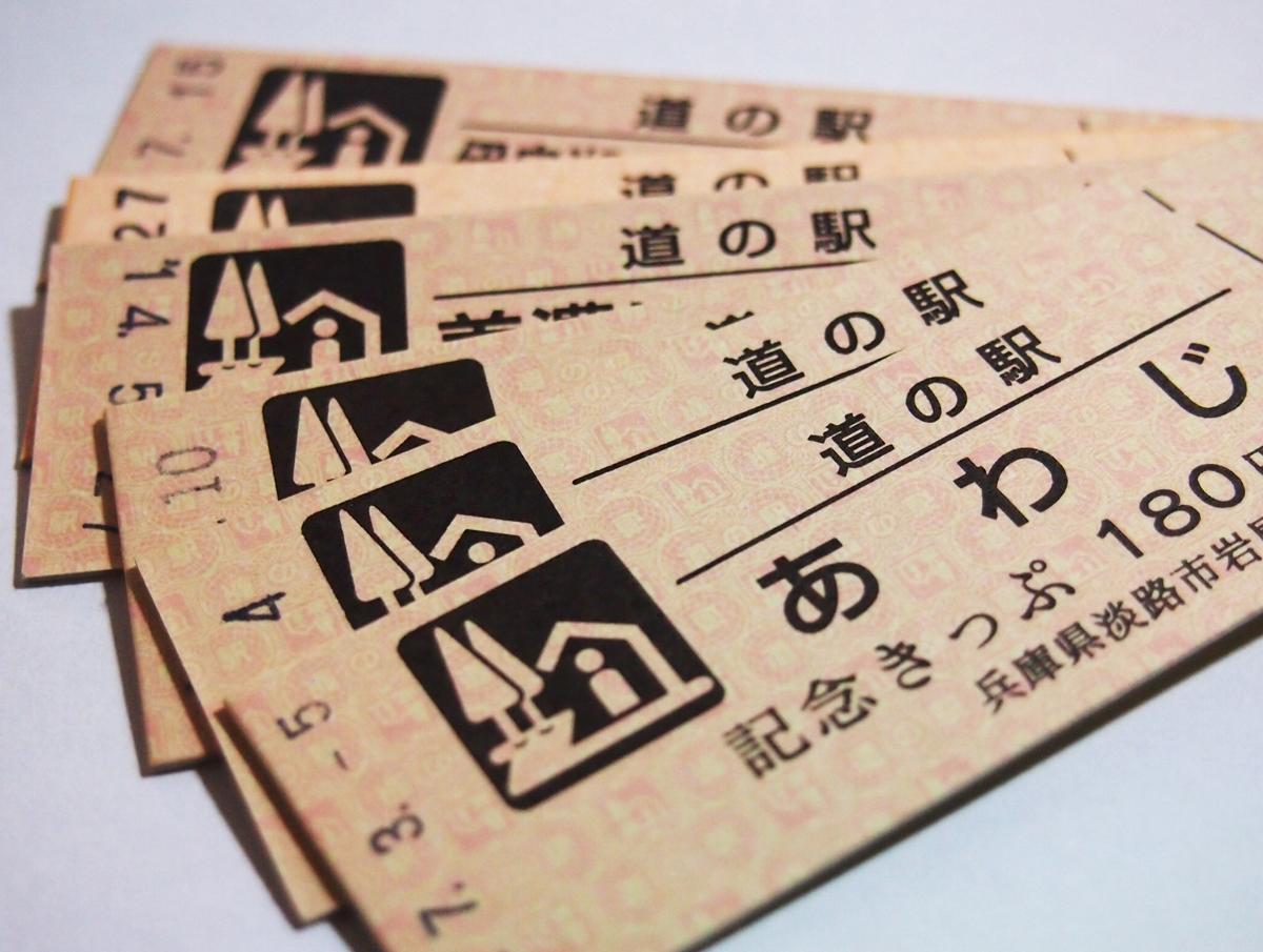 【特集】路地裏見聞録 きっぷ収集課