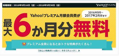 Yahoo!プレミアム最大6か月間無料キャンペーン