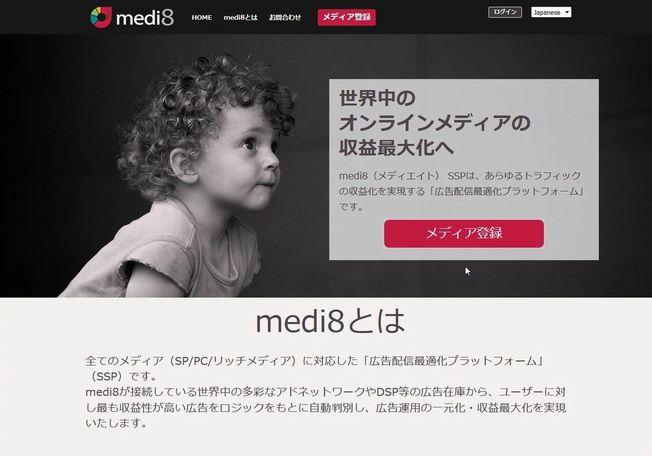 PV報酬型広告「medi8」に登録してみた