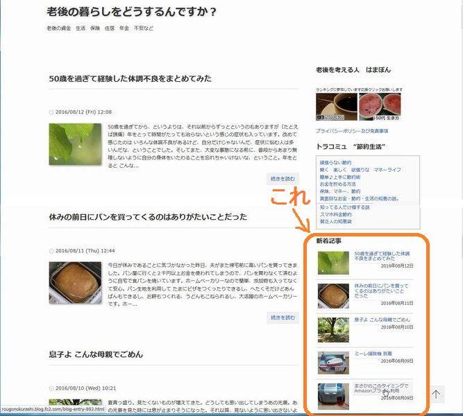 FC2ブログ 最新記事一覧を画像付きにする簡単な方法があった